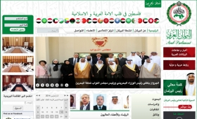 Arab Parliament Website